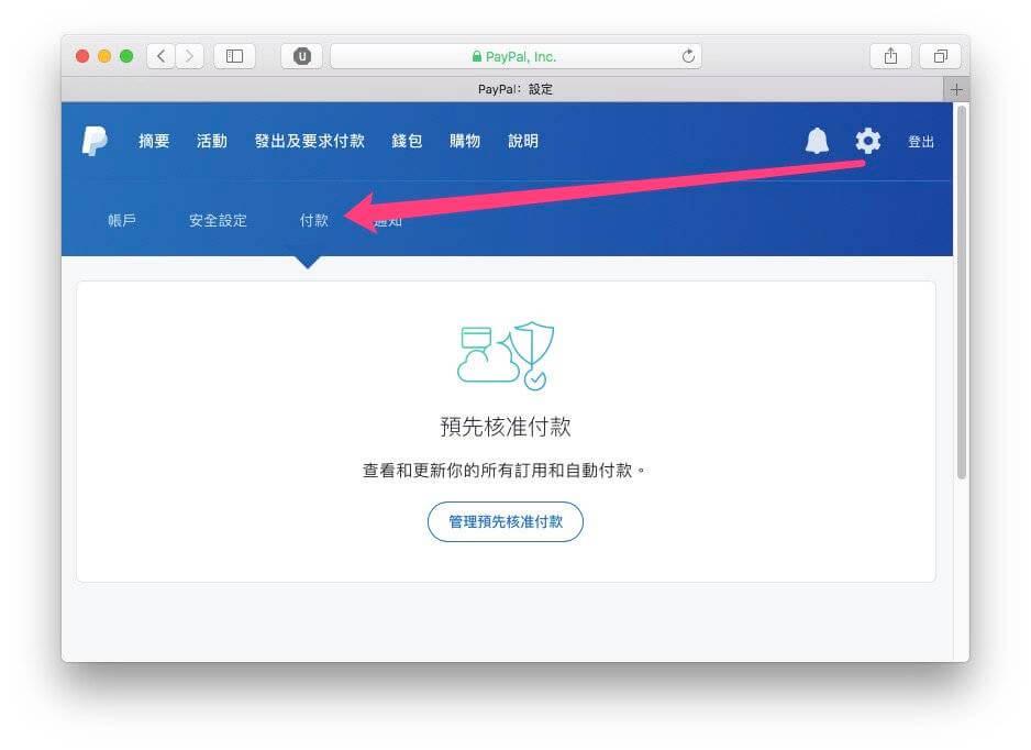 美区 Apple ID 成功绑定使用境内双币卡作为支付方式的美区 PayPal-胡自自博客
