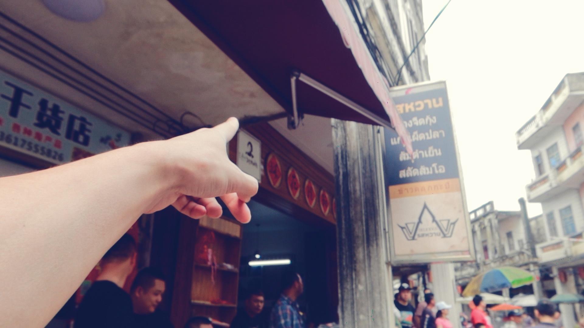 文昌|铺前的糟粕醋、偏僻的虎威湾-胡自自博客